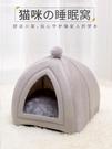 寵物窩 貓窩冬季保暖四季通用貓屋半封閉式小貓咪床房子別墅狗窩寵物用品 解憂雜貨店