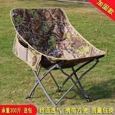 戶外折疊椅便攜式靠背釣魚椅凳子休閒野外躺椅沙灘椅寫生月亮椅子 初色家居館
