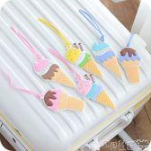 行李吊牌 3個裝旅行卡通行李牌吊牌創意可愛硅膠旅行箱登機牌托運牌出國旅游用品 寶貝計畫
