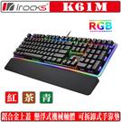 [地瓜球@] 艾芮克 irocks K61M RGB 機械式 鍵盤 青軸 茶軸 紅軸