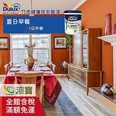 【漆寶】《得利│室內莫蘭迪風格色》竹炭健康居乳膠漆-夏日早餐(1公升裝)◆送600型3吋毛刷