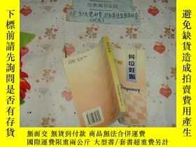 二手書博民逛書店罕見異位妊娠》文泉醫學類50605Y119 朱國良 天津科技翻譯