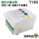 【空匣含晶片】EPSON T193/193 填充式墨水匣 WF-2521/WF-2531/WF-2541