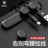 數據線理線器車載充電線整理固線夾收納集線器家居手機線收納扣迷妳固定USB分線器繞線器 智聯