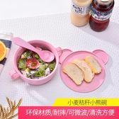 小麥秸稈嬰兒童飯碗餐具卡通造型防摔家用寶寶吃輔食雙耳碗勺套裝  巴黎街頭