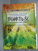 【書寶二手書T8/宗教_GJI】與神為友_原價480_Neale Donald Walsch