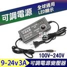 【妃凡】100V~240V 可調電源變壓...
