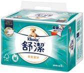 【熊熊e-shop】舒潔 柔韌潔淨抽取衛生紙 100抽x8包x8串1箱