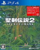 PS4 聖劍傳說 2 SECRET of MANA(日文版)