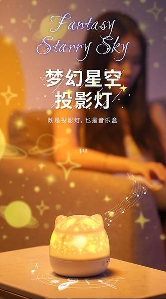 星空投影儀小夜燈創意浪漫旋轉夢幻兒童星光滿天星臥室床頭睡眠燈 ATF夢幻小鎮