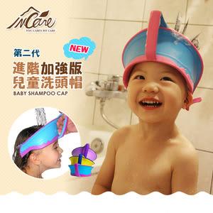 【Incare】全新第二代-進階加強版兒童洗頭帽(1入)-藍色