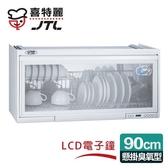 送基本安裝 喜特麗 懸掛式90CM臭氧電子鐘 ST筷架烘碗機 白色 JT-3690Q