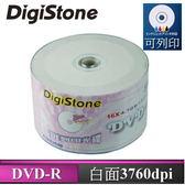 ◆全館免運費◆DigiStone A plus 級16X DVD-R  珍珠白滿版可印片  50片裸裝