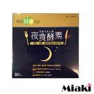 我的健康日記 夜食酵素 30包/盒 *Miaki*