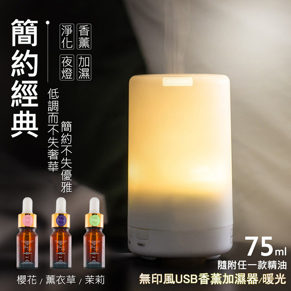 ●【加贈水溶性精油 隨機x1】無印風USB香薰加濕器『暖光』75ml 水氧機 精油燈 噴霧機 薰香機