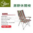 Outdoorbase OB-25100-民族風彩 休閒摺疊椅-承重100公斤 帆布折疊椅/休閒椅/高腳椅/輕便摺疊椅