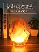 喜馬拉雅水晶鹽燈創意簡約現代臥室床頭燈溫馨臺燈調光小夜燈禮物 迎中秋全館85折
