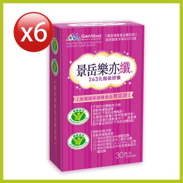 樂亦纖 263乳酸菌膠囊 買4送2盒 再送 梅精蔬果發酵飲 2盒
