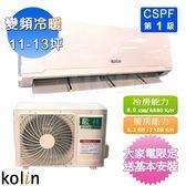 好禮3選1至4/30止~Kolin歌林11-13坪四方吹變頻冷暖分離式冷氣 KDV-80203/KSA-802DV03~含基本安裝