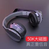 無線藍芽耳機頭戴式重低音運動音樂插卡游戲4.0耳麥