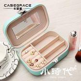 首飾盒 小飾品盒 日式帶鏡化妝戒指手撞色皮革首飾收納盒帶鎖