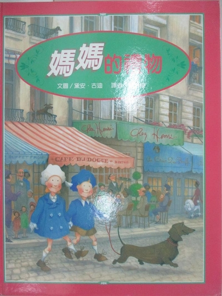 【書寶二手書T2/少年童書_DUG】媽媽的禮物_余治瑩, 黛安.古迪