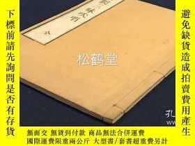 二手書博民逛書店罕見《寶鏡三昧吹唱》1冊全,和刻本,漢文,寶曆12年,1762年
