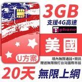U方案 20天 無限美國 境內通話+簡訊 支援分享功能 前面3GB支援4G高速 加贈無限撥打台灣市話