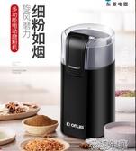 磨豆機電動咖啡豆研磨機家用小型手搖磨粉機 花樣年華