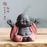 大肚彌勒佛茶寵擺件 精品紫砂可養擺件茶玩茶具配件【聚寶屋】