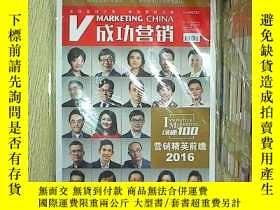二手書博民逛書店MARKETING罕見成功營銷 2016年2 3Y203004