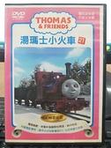 挖寶二手片-Y02-127-正版DVD-動畫【湯瑪士小火車 湯瑪士的生日郵件】(現貨直購價)