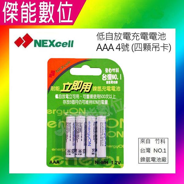 NEXcell 耐能 energy on 4號 低自放 鎳氫電池 充電電池【4顆卡裝】