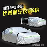 汽車車衣車罩防曬防雨隔熱專用防塵加厚夏季遮陽車套四季通用外罩 ATF 探索先鋒