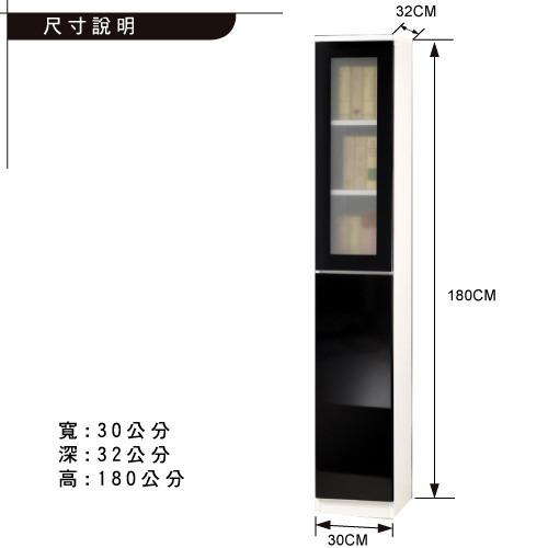 【藝匠】1尺單玻璃門單密門鏡面PU書櫃 書櫃 書房 房間 家具 置物櫃 櫃子 收藏 組合櫃 (黑)