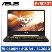 【送限量5豪禮】 ASUS FX505GT-0061B9300H 15.6吋 【0利率】 筆電 (i5-9300H/8GDR4/512SSD/W10)