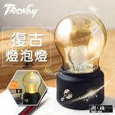 『潮段班』【VR000075】創意復古燈泡小夜燈 床頭燈 桌燈 檯燈 LED燈 USB充電燈