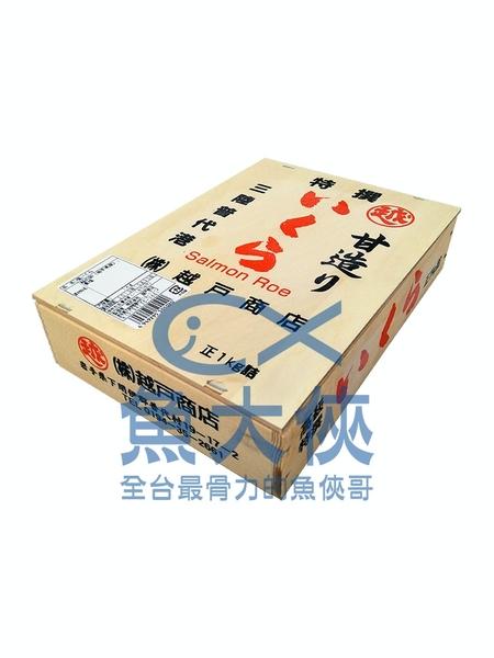 1B4B【魚大俠】FF002日本頂級三特鮭魚卵(1kg/盒) #原裝木盒
