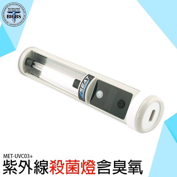 《利器五金》車用殺菌燈 臭氧消毒 減少過敏源 除塵蟎 高效滅菌 MET-UVC03+ 紫外線消毒 殺菌機