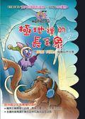 (二手書)蝙蝠巴特冒險記:極地裡的長毛象