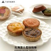 「日本直送美食」[北海道甜點] Si Sawat 西式糕點什錦禮盒 ~ 北海道土產探險隊~