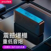 藍芽影響 無線藍芽音箱低音炮微信收錢提示手機小音響雙喇叭大音量可插卡便攜式3D環繞家用戶外