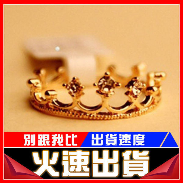 [24H 現貨快出] 韓版 飾品 皇冠 戒指 指環