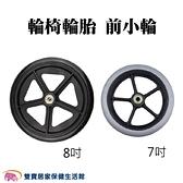 輪椅輪胎 台灣製 前小輪 萬象軸承輔助輪通用 萬用輪子 輔具配件 輪椅前輪 輪椅輪子