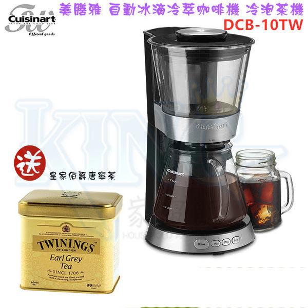 【現貨+贈皇家伯爵唐寧茶】美膳雅 DCB10TW / DCB-10TW Cuisinart 自動冰滴冷萃咖啡機 冷泡茶機