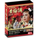 中國世紀經典:黃梅調4DVD+4CD