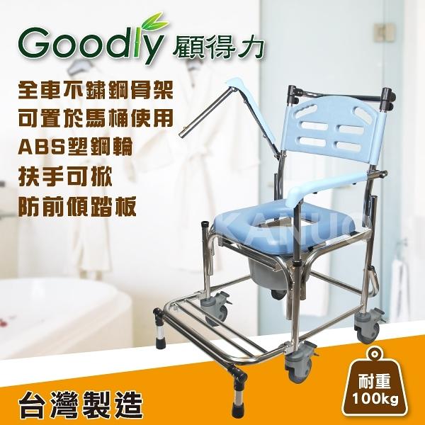 Goodly顧得力 不鏽鋼掀手附輪馬桶椅(W-B2359) 不銹鋼便器椅 洗澡椅