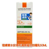 《公司貨可積點》理膚寶水安得利清爽極效防曬乳spf50 50ml PG美妝
