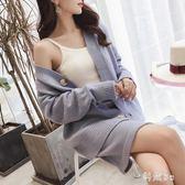 網紅寬鬆開衫毛衣套裝女時尚秋裝針織外套2018新款兩件套 包臀裙 GB6544『科炫3C』
