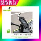 【預購】TAKEWAY T-PH05-L...